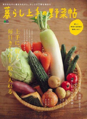 暮らし上手の野菜帖 (エイムック 2425)の詳細を見る