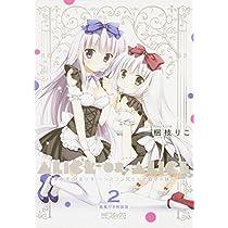 ありすorありす 〜シスコン兄さんと双子の妹〜 画集付き特装版 (2) (MFコミックス アライブシリーズ)