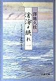 滄海(うみ)よ眠れ―ミッドウェー海戦の生と死〈1〉 (文春文庫)