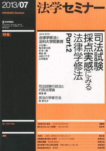 法学セミナー 2013年 07月号:司法試験採点実感にみる法律学修法 Part.2