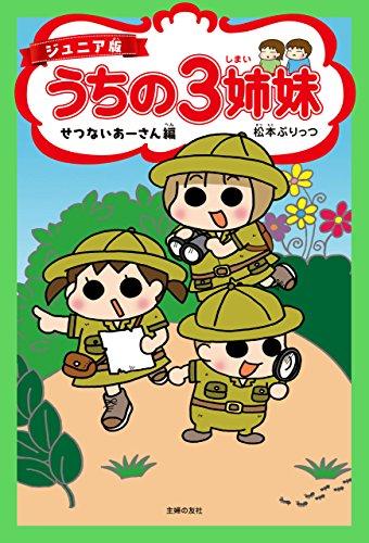 Amazon.co.jp: ジュニア版 うちの3姉妹 せつないあーさん編 eBook ...