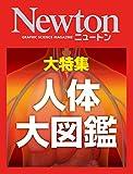 Newton 人体大図鑑