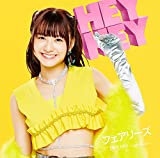 HEY HEY ~Light Me Up~(真尋盤)(初回生産限定盤)