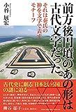 前方後円墳のあの形は古代文字だった それは秦氏の神を文字で表すモチーフ