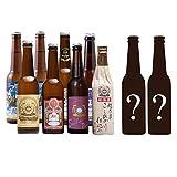 クラフトビール詰合せ 2018新春 飲み比べサンキューセット 地ビール 330ml×10本 セッションIPAとスワンレイクバーレイ入り 福袋 スワンレイクビール