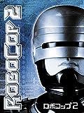 ロボコップ2 (字幕版)