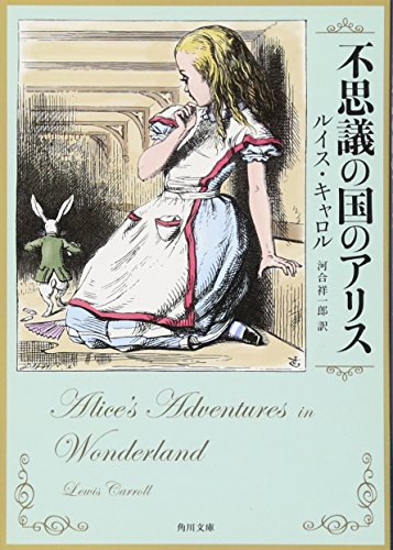 不思議の国のアリス (角川文庫)の詳細を見る