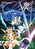 戦姫絶唱シンフォギア 2(初回生産限定版)[DVD]