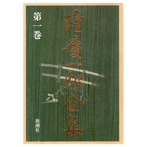 隆慶一郎全集〈第1巻〉