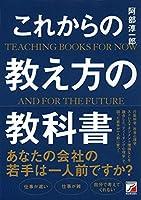 これからの教え方の教科書 (アスカビジネス)