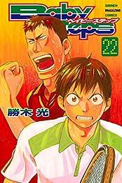 ベイビーステップ(22) (週刊少年マガジンコミックス)
