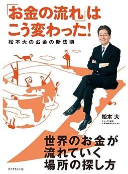 [松本 大]の「お金の流れ」はこう変わった! 松本大のお金の新法則