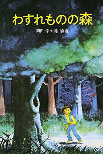 わすれものの森の詳細を見る