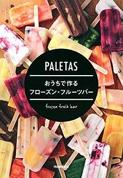 [PALETAS]のPALETAS おうちで作るフローズン・フルーツバー