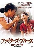 ファイターズ・ブルース HDマスター版[DVD]