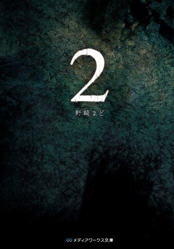 2<2> (メディアワークス文庫)