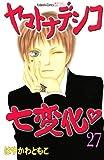ヤマトナデシコ七変化 (27) (講談社コミックス別冊フレンド)