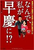なんで、私が早慶に!?―普通の子が「難関校」を突破する奇跡の勉強法とは〈2011年版〉