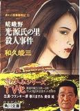 赤かぶ検事奮戦記〈23〉嵯峨野 光源氏の里殺人事件 (角川文庫)