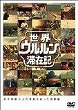 世界ウルルン滞在記Vol.4 塚本高史 [DVD]