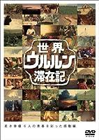 世界ウルルン滞在記Vol.5 藤原竜也 [DVD]