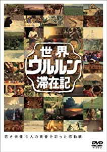 世界ウルルン滞在記Vol.1 小栗旬 [DVD]