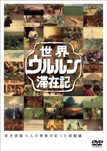 世界ウルルン滞在記Vol.3 玉木宏 [DVD]