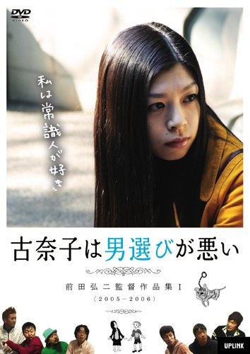 古奈子は男選びが悪い~前田弘二作品集 1~ [DVD]