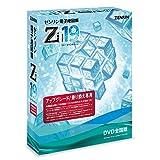 ゼンリン電子地図帳Zi19 DVD全国版 アップグレード/乗り換え専用