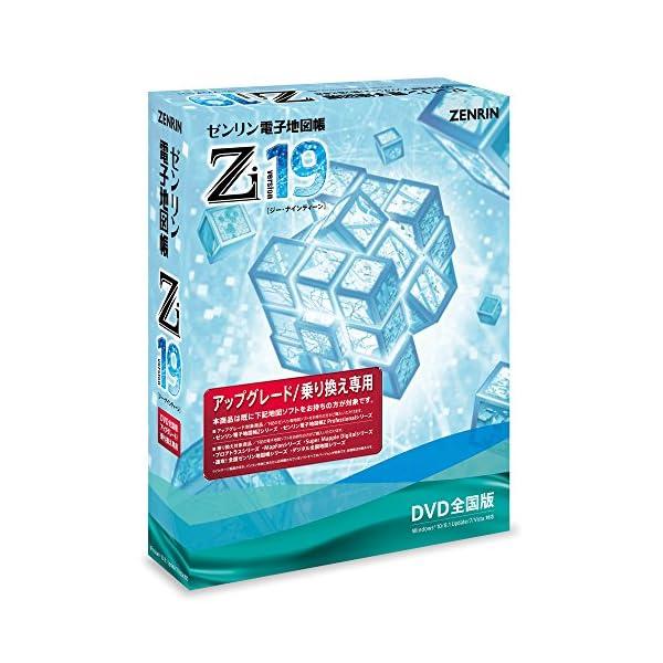 ゼンリン電子地図帳Zi19 DVD全国版 アップ...の商品画像