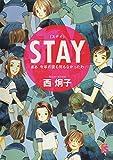 STAY (flowers コミックス)