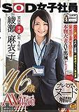 SOD女子社員 宣伝部中途入社 1年目 綾瀬麻衣子 46歳  AV出演! (「出演」のルビ「(デビュー)」) [DVD]