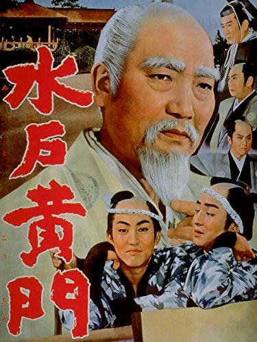 水戸黄門(1960年)