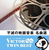 <VICTOR TWIN BEST>不滅の映画音楽名曲選
