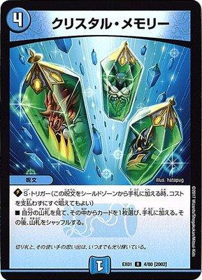 デュエルマスターズDMEX-01/ゴールデン・ベスト/DMEX-01/4/R/[2002]クリスタル・メモリー
