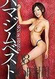 SEX by HMJM ハマジムベスト08 6時間 [DVD]
