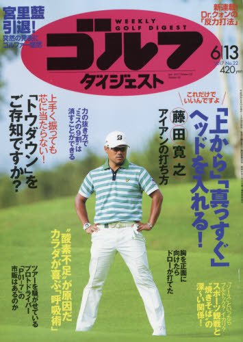 週刊ゴルフダイジェスト 2017年 6/30 号 [雑誌]