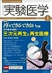 実験医学 2014年1月号 Vol.32 No.1 再生できる・できない生物 その差から挑む三次元再生と再生医療