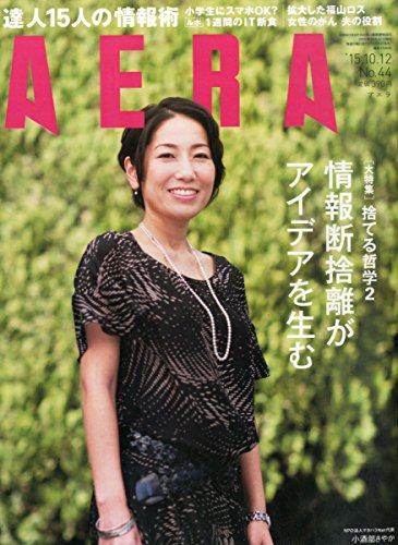 AERA 2015年 10/12 号 [雑誌]の詳細を見る