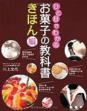 お菓子の教科書 きほん編 (ひと目でわかる)