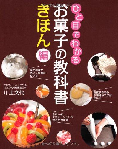 お菓子の教科書 きほん編