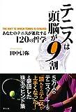 テニスは頭脳が9割 あなたのテニスが進化する120の哲学 [単行本(ソフトカバー)] / 田中 信弥 (著); 東邦出版 (刊)