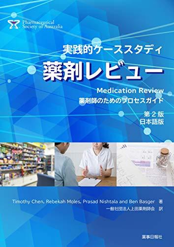 実践的ケーススタディ 薬剤レビュー 薬剤師のためのプロセスガイド 第2版(日本語版)