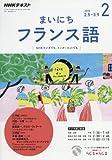 NHKラジオ まいにちフランス語 2018年2月号 [雑誌] (NHKテキスト)