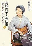 高峰秀子との仕事〈2〉忘れられないインタビュー