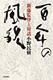 百年の風貌──新藤監督との対話