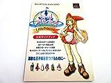 リトルプリンセス‐マール王国の人形姫2 公式ガイドブック (BGS OFFICIAL BOOK SERIES)