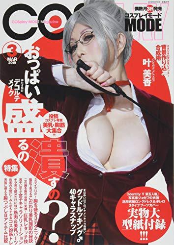 COSPLAY MODE(コスプレイモード) 2019年 03 月号 [雑誌]
