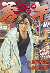 勇午(10) (アフタヌーンコミックス)