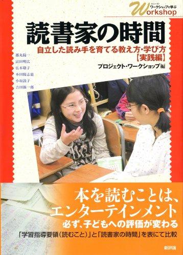 読書家の時間: 自立した読み手を育てる教え方・学び方【実践編】 (シリーズ・ワークショップで学ぶ)の詳細を見る